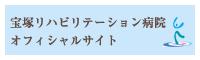 宝塚リハビリテーション病院オフィシャルサイト