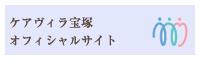 ケアヴィラ宝塚オフィシャルサイト