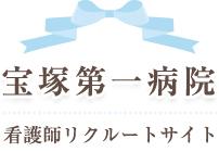 宝塚第一病院 看護師リクルートサイト